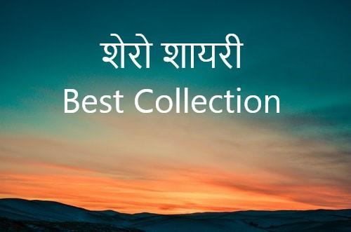 shero-shayari-in-hindi-sher-shayari