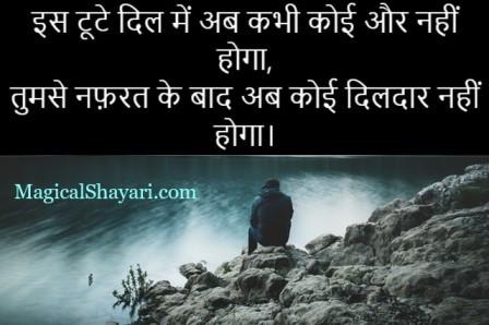 nafrat-shayari-status-is-toote-dil-mein-ab-kabhi-koi-aur-nahi
