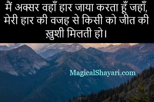 hindi-cool-status-for-boys-main-aksar-wahan-haar-jaya-karta