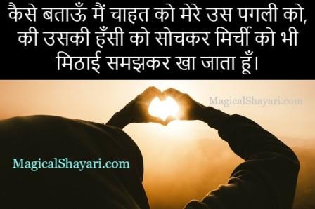 Kaise Bataon Main Chahat Ko, Love Quotes In Hindi For Her Him