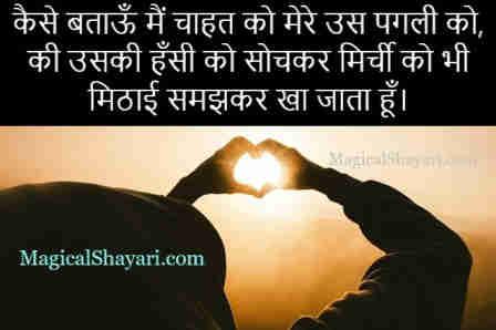 thoughts-love-quotes-in-hindi-kaise-bataon-main-chahat-ko-mere-us-pagli