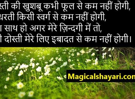 Dosti Ki khushboo Kabhi Phool Se, Dosti Shayari With Image