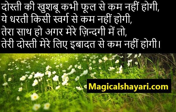 friend-dosti-shayari-dosti-ki-khushboo-kabhi-phool-se-kam-nahi