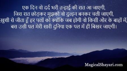 dard-bhari-shayari-in-hindi-ek-din-wo-dard-bhari-tanhai-ki-raat-aa-jayegi