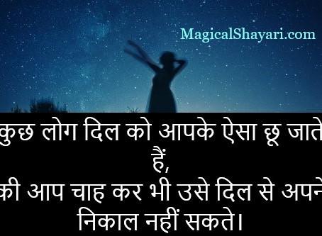 Kuch Log Dil Ko Aapke Aisa, Heart Touching Status In Hindi