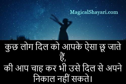 lines-heart-touching-status-hindi-kuch-log-dil-ke-aapko-aisa-chhu