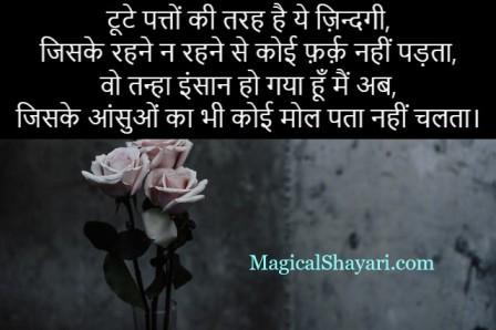 dard-bhari-shayari-hindi-toote-patton-ki-tarah-hai-ye-zindagi