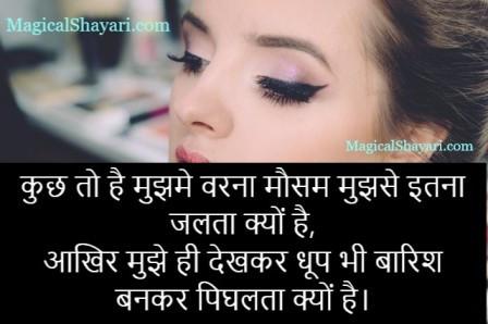 cute-status-for-girls-kuch-to-hai-mujhme-warna-mausam-mujhse