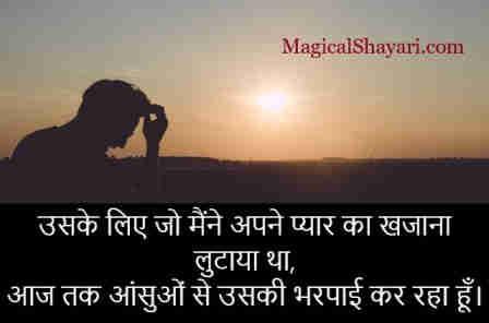 new-status-whatsapp-hindi-uske-liye-jo-maine-apne-pyar-ka-khajana