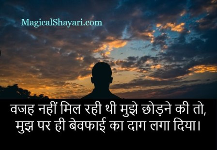 dhoka-status-quotes-wajah-nahi-mil-rahi-thi-mujhe-chodne-ki