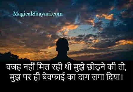 dhoka-shayari-status-wajah-nahi-mil-rahi-thi-mujhe-chodne-ki
