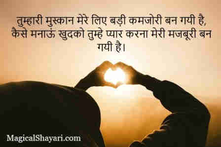 i-love-you-shayari-hindi-tumhari-muskan-mere-liye-badi-kamori