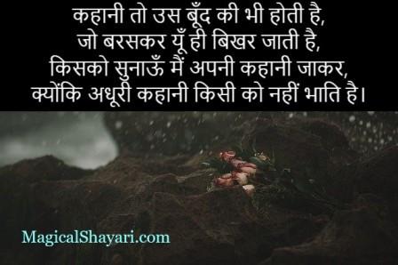 bewafa-shayari-kahani-to-us-boond-ki-bhi-hoti-hai
