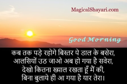 good-morning-status-hindi-kab-tak-apde-rahoge-bistar-pe-daal-ke