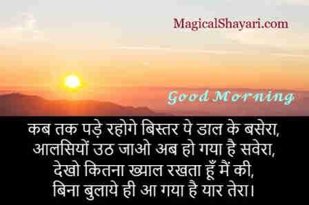 good-morning-status-hindi-kab-tak-apde-rahoge-bistar-pe-daal-ke