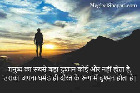 life-thoughts-hindi-manusya-ka-sabse-bada-dushman-koi-aur