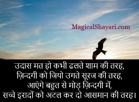 Udas Mat Ho Kabhi Dhalte Shaam Ki Tarah, Inspirational Shayari Hindi
