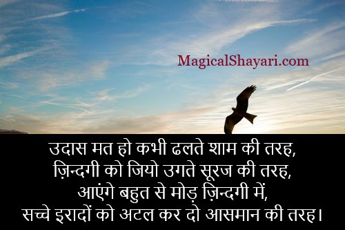 motivational-shayari-hindi-udas-mat-ho-kabhi-dhalte-shaam-ki-tarah