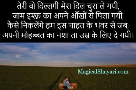shayari-on-eyes-jaam-ishq-ka-aankhon-se-pila-gayi