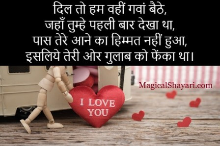 propose-shayari-in-hindi-dil-to-hum-wahin-gawan-baithe