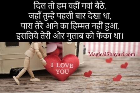Propose Shayari In Hindi, Propose Status, Propose Day