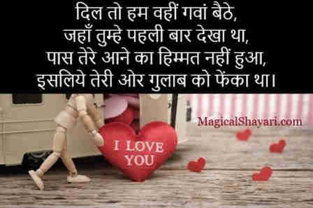 propose-shayari-in-hindi-dil-to-hum-wahin-gawan-baithe