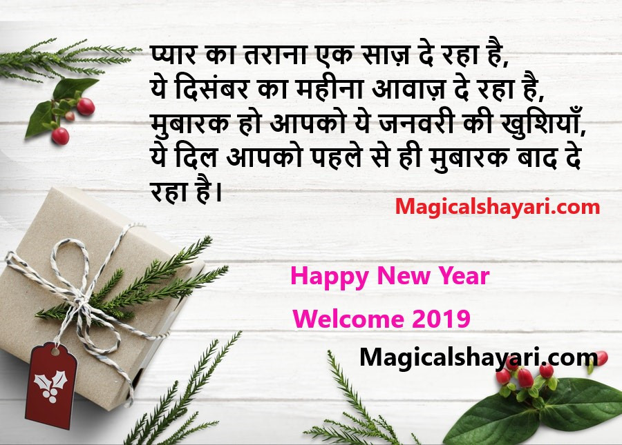 happy new year shayari 2019 latest, pyar ka tarana
