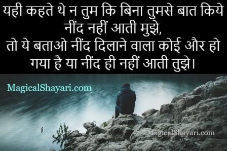 bewafa-status-hindi-yahi-kehte-the-na-tum-ki-bina-tumse-baat-kiye