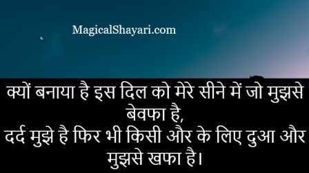 love-sad-quotes-in-hindi-kyon-banaya-hai-is-dil-ko-mere-seene-mein