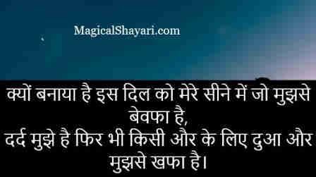 love-sad-quotes-in-hindi-kyon-banaya-hai-is-dil-ko-mere-seene-mein