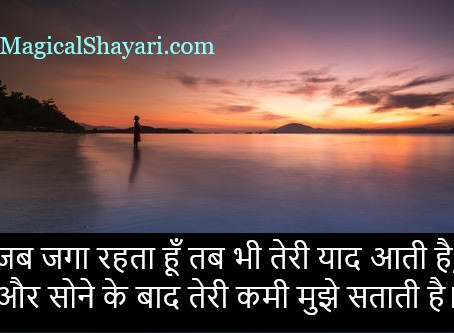 Miss You Status in Hindi, Yaad Status, Missing U Quotes