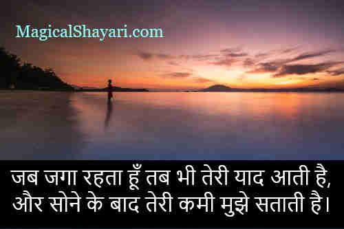 i-miss-you-status-hindi-jab-jaga-rehta-hun-tab-bhi-teri-yaad-aati