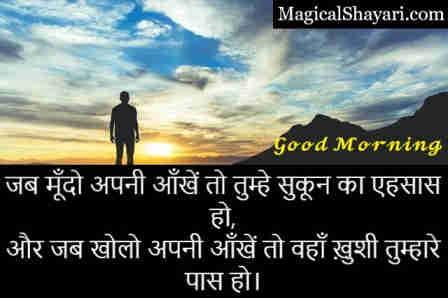 good-morning-status-hindi-jab-moondon-apni-aankhen-to-tumhe-sukoon