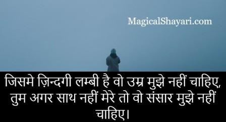maut-shayari-death-status-jisme-zindagi-lambi-hai-wo-umra-mujhe