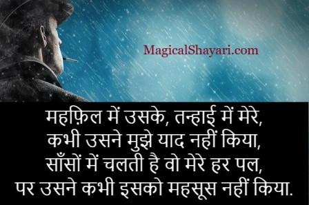Mehfil Mein Uske Tanhai Mein, Best Broken Heart Shayari In Hindi