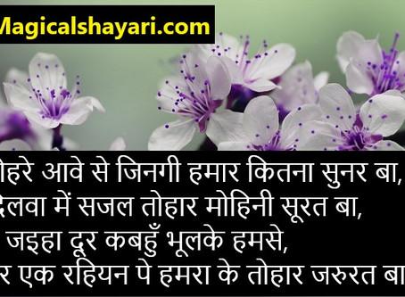 Tohare Aawe Se Zingi Hamar Kitna Sunar, Bhojpuri Shayari With Image