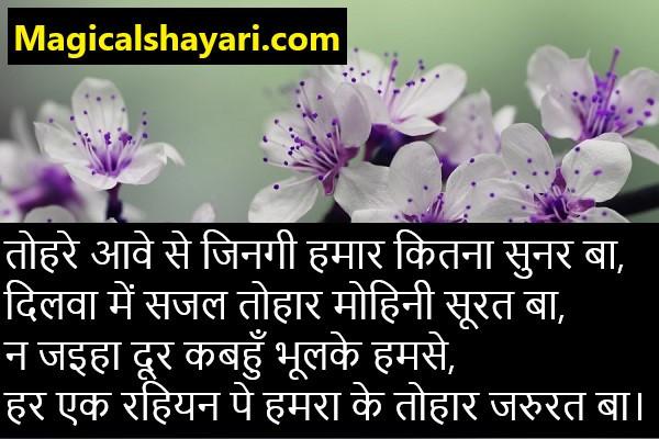bhojpuri-shayari-tohare-aawe-se-zingi-hamar-ketna-sunar