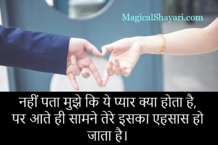 Nahi Pata Mujhe Ki Ye Pyar, Love Quotes In Hindi With Images