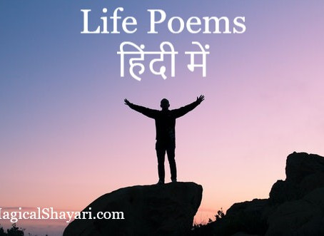 Hindi Poems On Life, Life Poetry In Hindi, Zindagi Poem