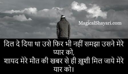 maut-shayari-death-status-dil-de-diya-tha-use-fir-bhi-nahi-samjha