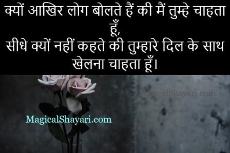 shayari-sad-status-for-girls-kyon-aakhir-log-bolte-hain-ki-main