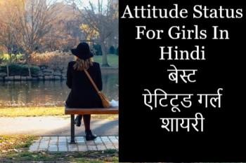 attitude-status-for-girls-in-hindi-attitude-shayari-for-girls
