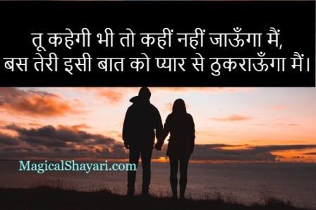 Tu Kahegi Bhi Tu Kahin Nahi Jaonga, Love Attitude Status In Hindi