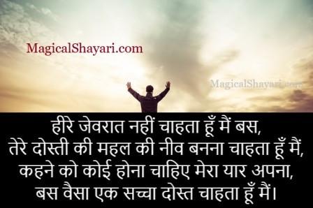 dosti-shayari-heere-jewraat-nahi-chahta-hun-main-bas