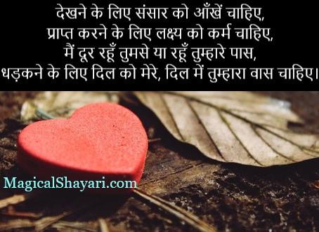 Dekhne Ke Liye Sansar Ko Aankhein, Life Shayari