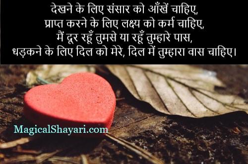 life-shayari-hindi-dekhne-ke-liye-sansar-ko-aankhen-chahiye