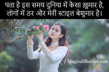 attitude-status-for-girls-in-hindi-pata-hai-is-samay-duniya-mein-kaisa