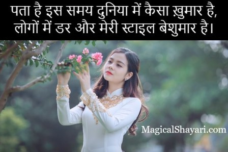 Attitude Status For Girls In Hindi, Attitude Girl Shayari
