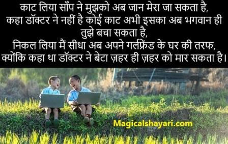 funny-shayari-hindi-kaat-liya-saanp-ne-mujhko-ab-jaan-mera