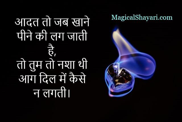 dard-bhare-status-gam-aadat-to-jab-khane-pine-ki-lag-jati-hai